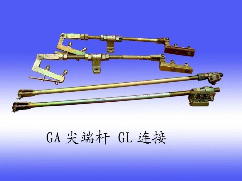 CA尖端杆、CL连接杆