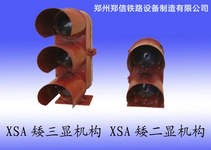 XSA矮三显机构、XSA矮二显机构