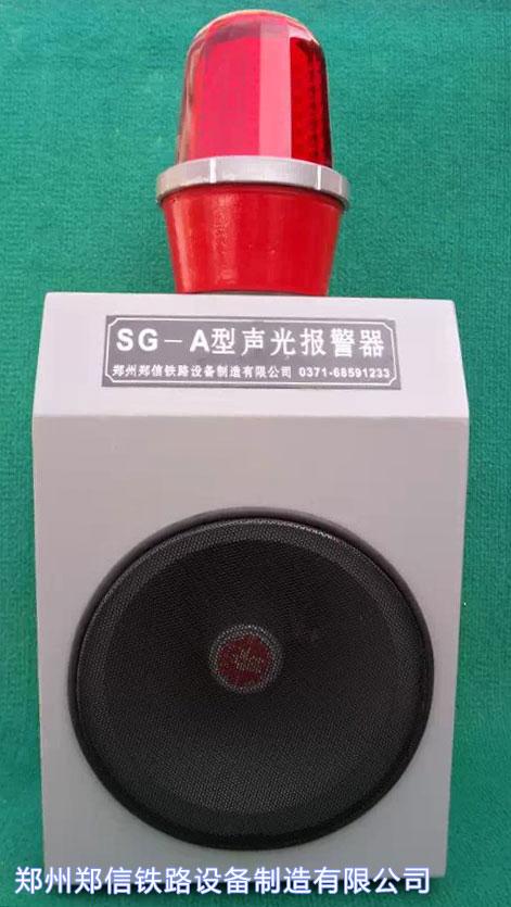 SG-A型声光报警器