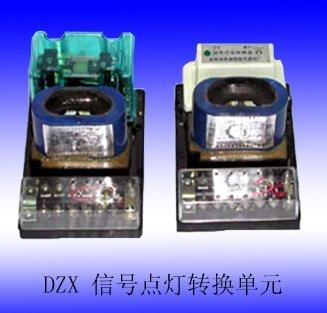 DZX信号点灯转换单元
