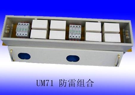 UM71防雷组合
