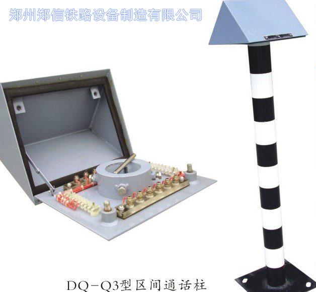 DQ-Q3型区间通话柱