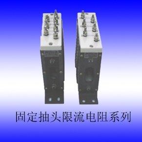 固定抽头限流电阻系列